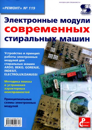 схемы электронные принципиальные