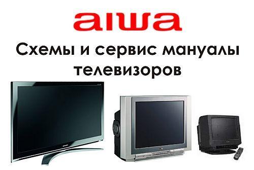 инструкция телевизор aiwa